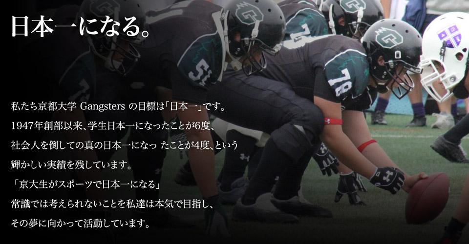 日本一になる。